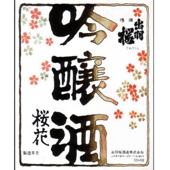 dewazakura1