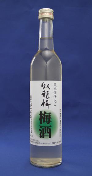 臥龍梅 梅酒500