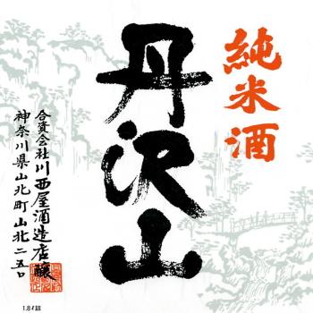 tanzawasan