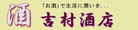吉村酒店 大和市鶴間の酒販店